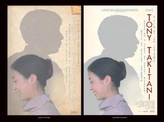 """Tony Takitani"", 2006, Theatrical poster and original design, with KustomCreative.com"