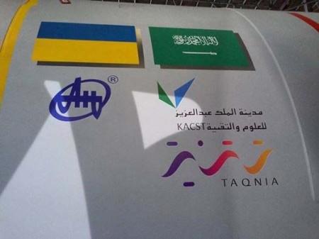 Las banderas ucraniana y de Arabia Saudita lucen juntas en el fuselaje del avión sobre los nombres de las empresas de ambos países encargadas de su desarrollo.