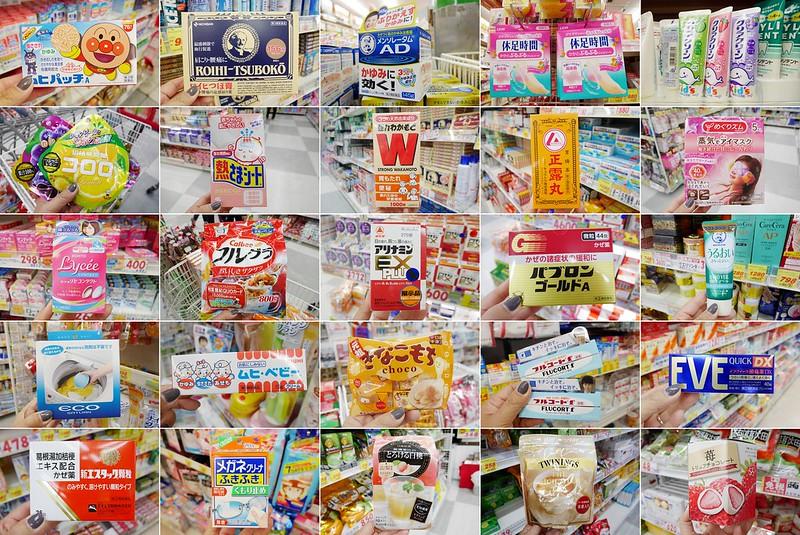 2018日本藥妝店必買推薦:個人推薦日本藥妝店必買清單!吃的,用的,藥妝…用完再度回購的實用商品 – 飛 ...