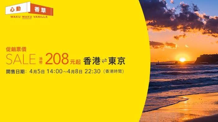[優惠情報] 香草航空4月心動香草優惠 來回東京連稅857元起 - Flyerlog