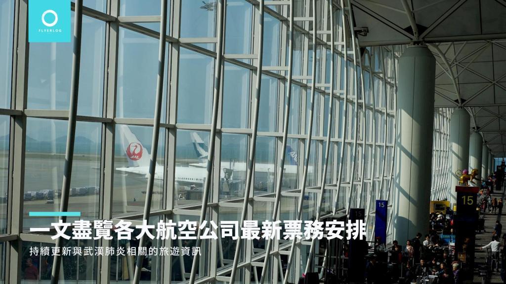 武漢肺炎 - 各大航空公司最新票務安排