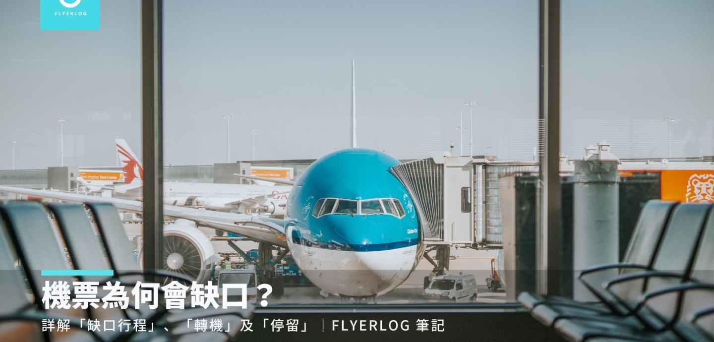 機票為何會缺口?詳解「缺口行程」、「轉機」及「停留」|Flyerlog 筆記