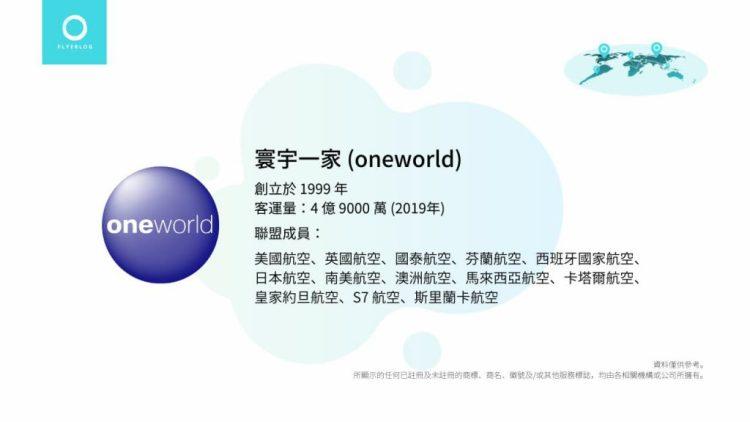 航空聯盟小檔案 - 寰宇一家 (oneworld)