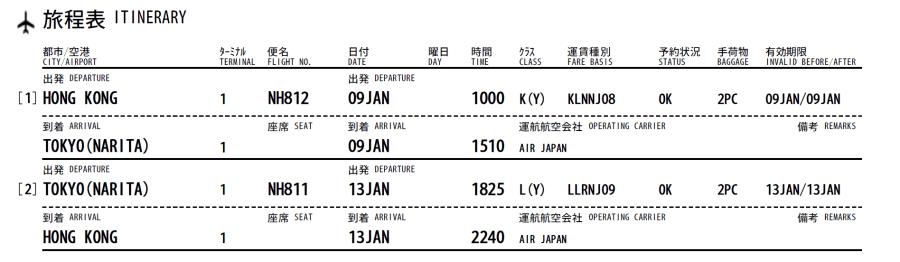 代碼共享例子 - 全日空 (NH) 銷售由 Air Japan (NQ) 營運的航班