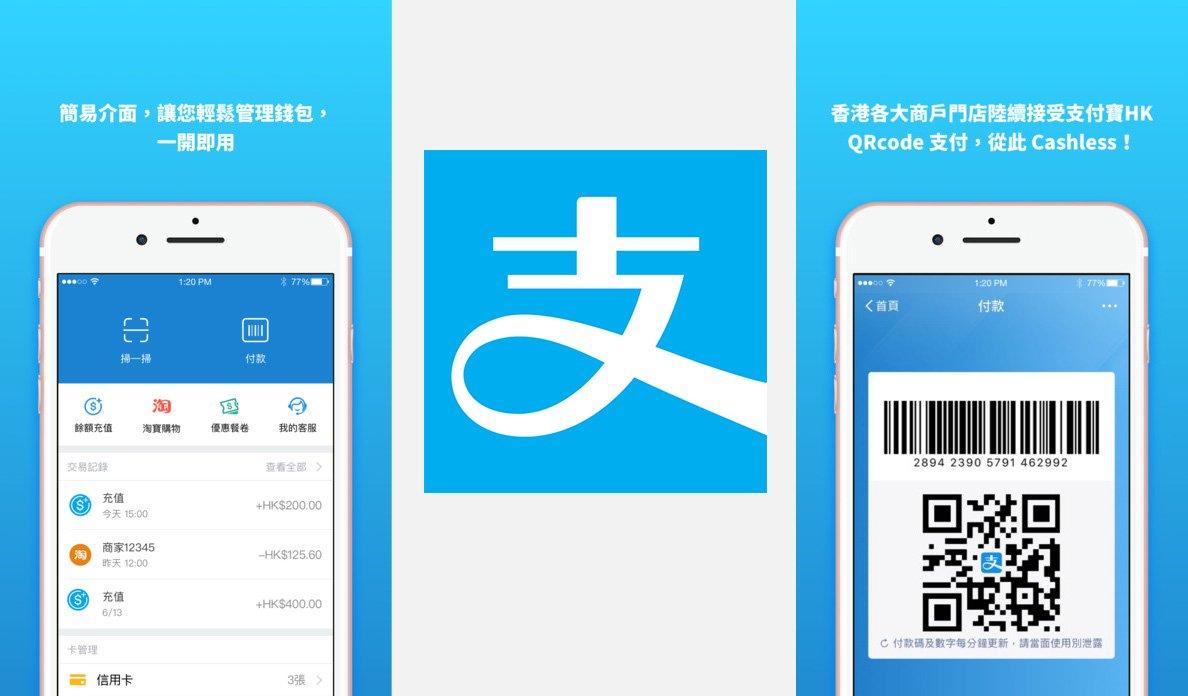 支付寶Alipay HK 信用卡儲分教學及里數回贈表 0成本儲現金回贈同里數