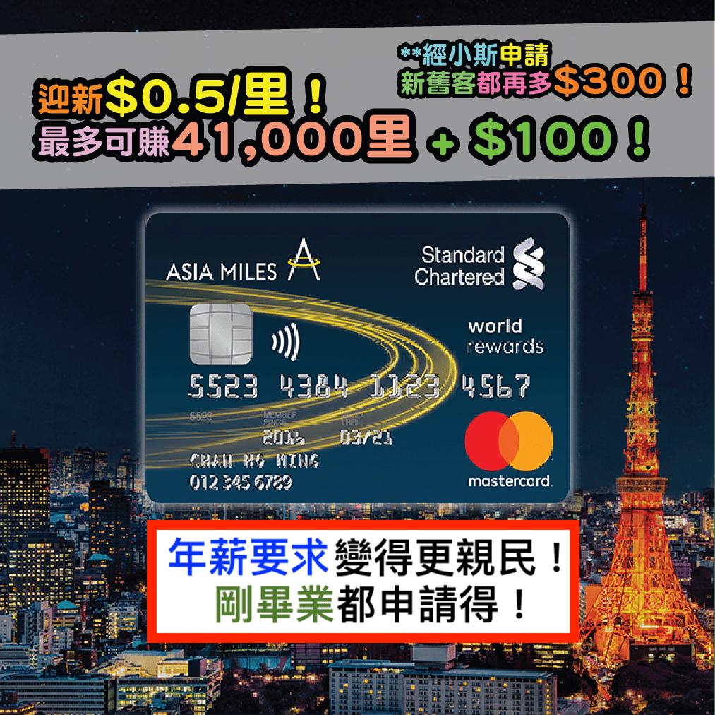 渣打Asia Miles Mastercard 經小斯新舊客戶有$300送!迎新低至$0.5/里!