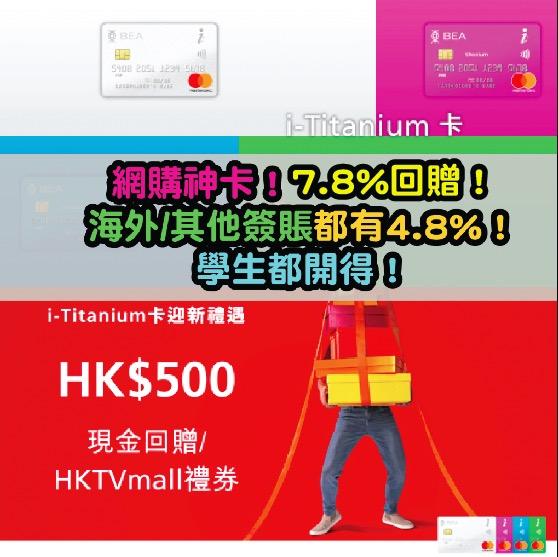東亞銀行i-Titanium卡 網購7.8%回贈信用卡!學生都申請得!