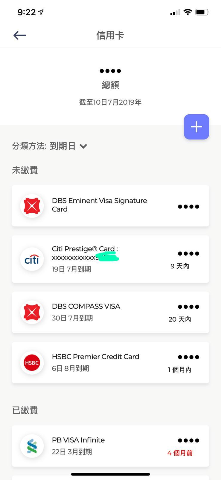 planto 理財管理App推介!信用卡/銀行戶口/MPF都適用
