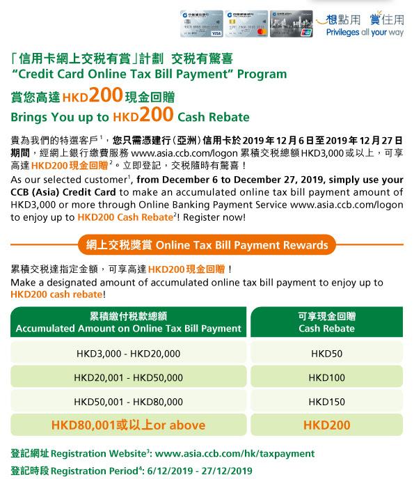信用卡交稅優惠 HSBC/Citi/中信/DBS都有 用O! ePay更有2%現金回贈!