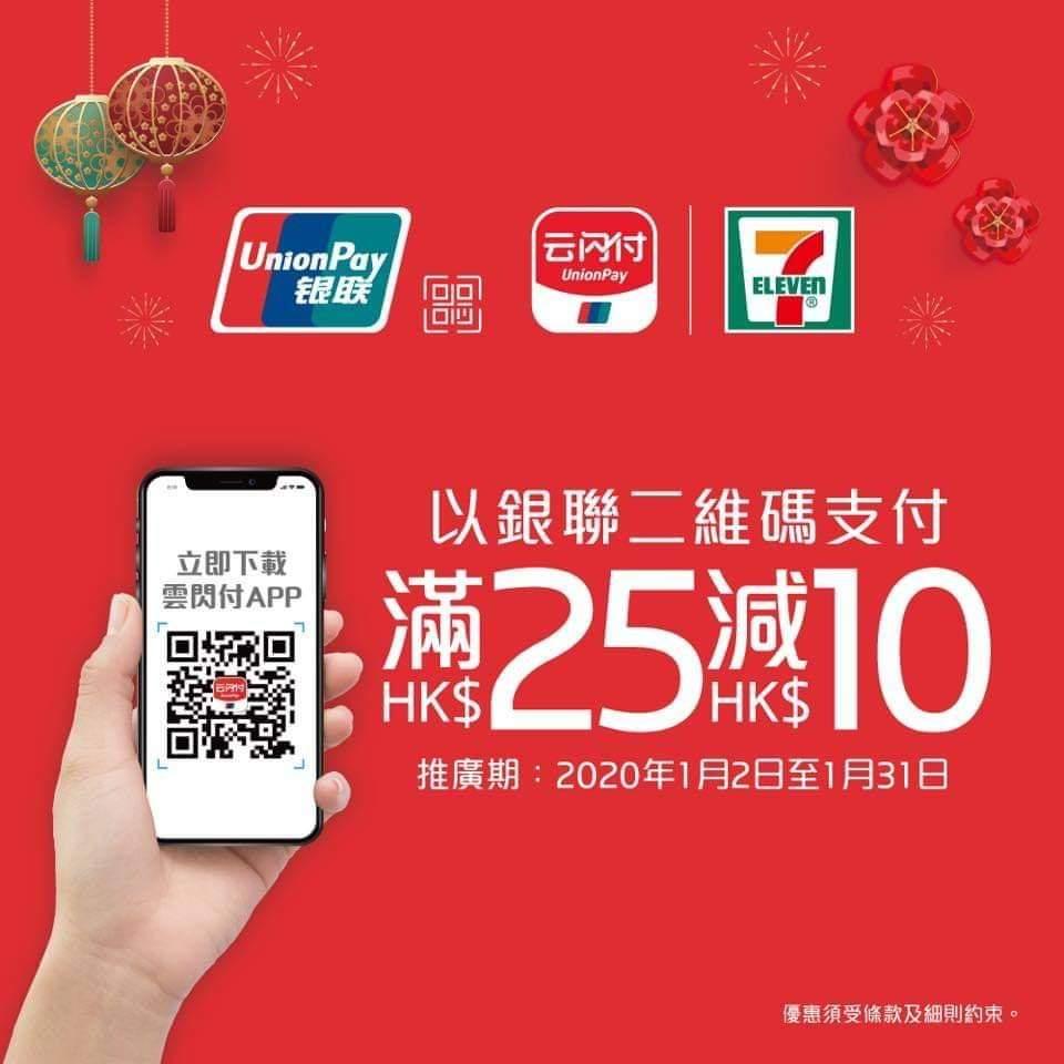 7-11 7-Eleven 銀聯二維碼買$25減$10優惠 每卡每日可享一次優惠!