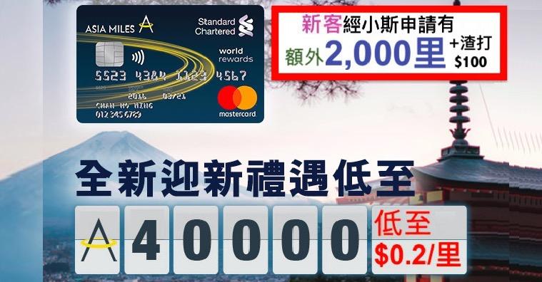 渣打Asia Miles Mastercard 經小斯申請新客戶有2,000里送呀!