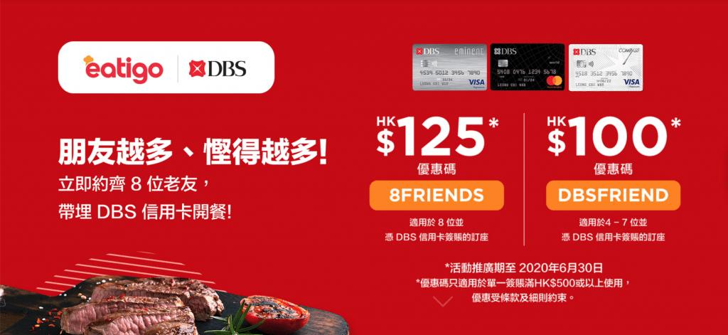 DBS信用卡 x eatigo 限時優惠 消費滿$500即減高達$125!