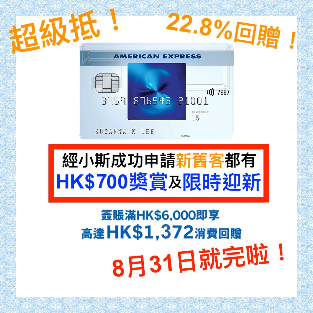 AE Blue Cash信用卡 經小斯申請成功批核有額外HK$500回贈及限時迎新
