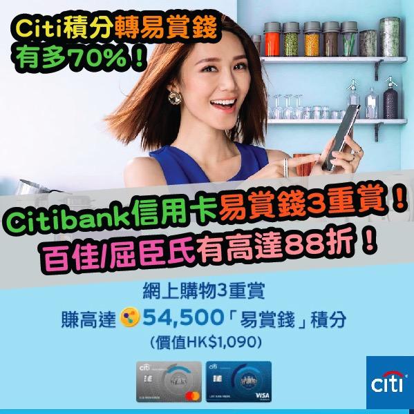 Citibank信用卡易賞錢3重賞 百佳/屈臣氏高達88折!轉易賞錢亦有多70%!