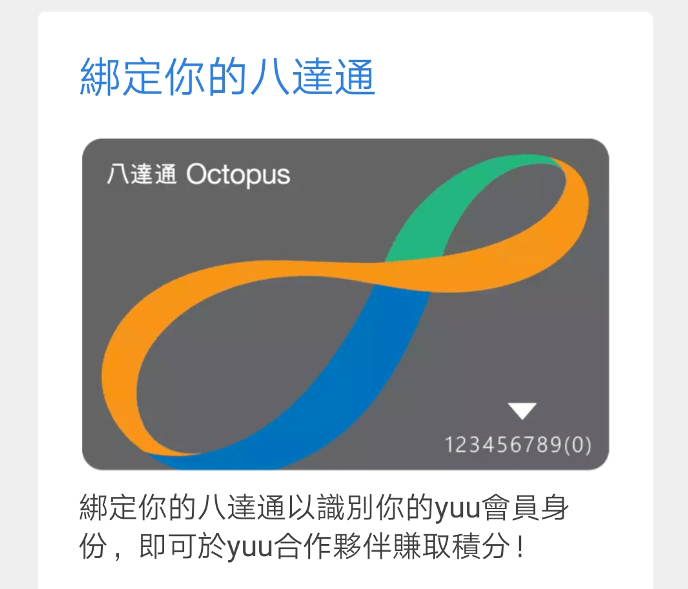 【yuu獎賞計劃】用App儲惠康/萬寧/7-11/IKEA分!恒生enJoy卡賺更多!
