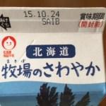 賞味期限切れの牛乳は飲めるの?未開封と開封済で全然違う!