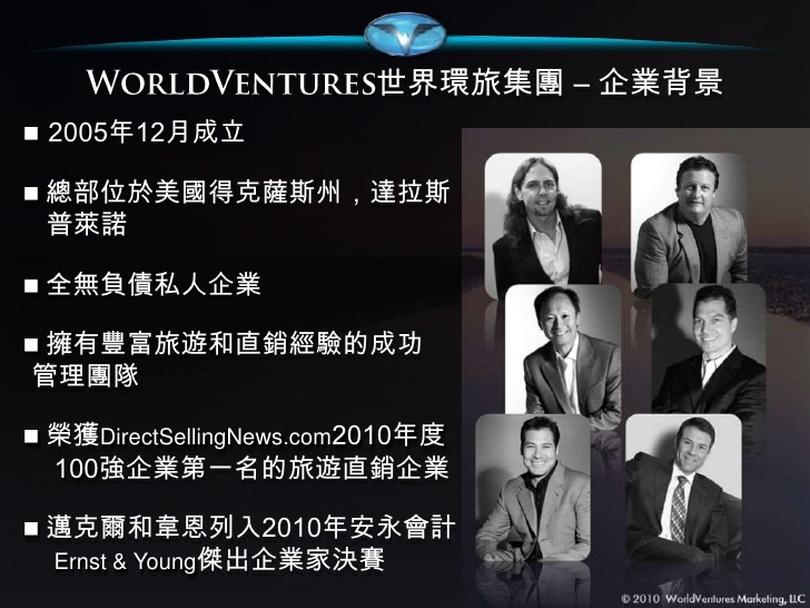 WORLDVENTURES介紹 - 我的網站