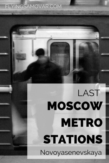 The metro in Moscow, Russia is a fascinating place. I find its last stations the most fascinating - and I photograph them. Click through to see more!