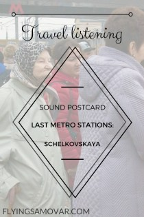 The metro in Moscow, Russia is a fascinating place, its last stations being of particular interest to me. I recorded the sounds of one of them. Click through to hear more!