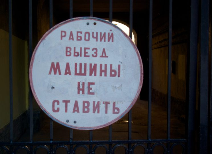 St.Petersburg and its gates