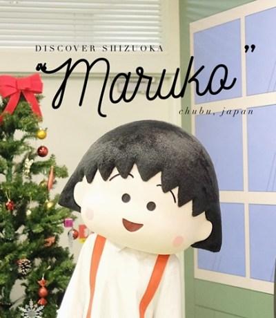 ตามรอยมารุโกะจัง maruko