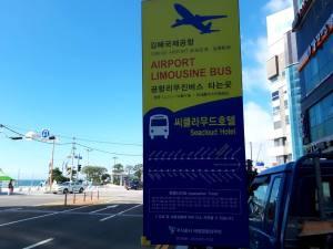 リムジンバスのバス停