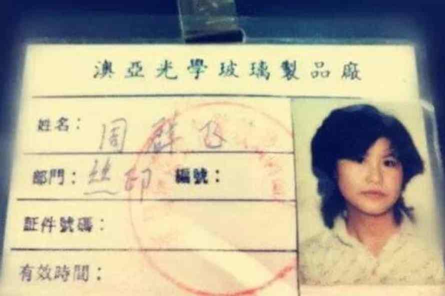 Primera insignia de trabajo de Zhou Qunfei.