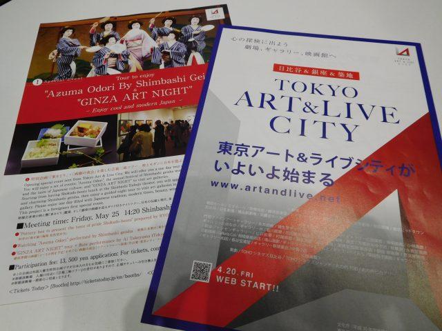 「東京アート&ライブシティ」始動!!*Art Focus @ Tokyo*「東京エキマチライブ!!」