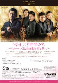 ヤマハ銀座 コンサート&グッズ情報🍉Art Focus @ Tokyo🍉築地場外市場インフォメーション!