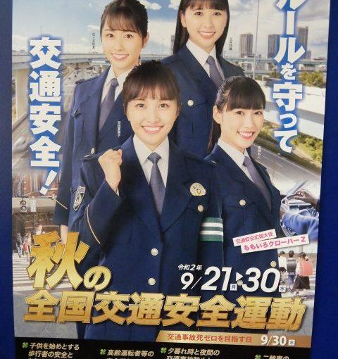 ヤマハ銀座『GINZA DE JIMBO ONLINE』、『神谷百子 マリンバ・リサイタル』ご紹介 &チケットプレゼント!🌰「令和2年 秋の全国交通安全運動」始まります!🌰Art Focus @ Tokyo