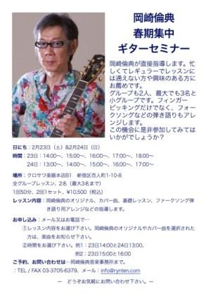 2013ギターセミナー