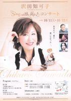 Sawada Chikako Concert