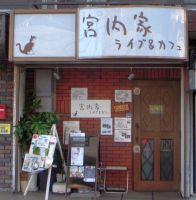 Miyauchike