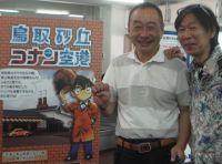with ネコさん@鳥取空港
