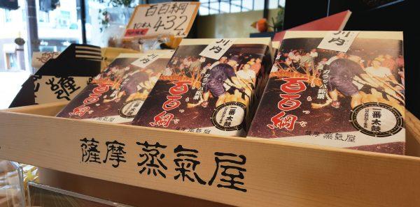 歴史と文化をおやつに~百百綱パイ~ – こころ | 薩摩川內観光物産ガイド