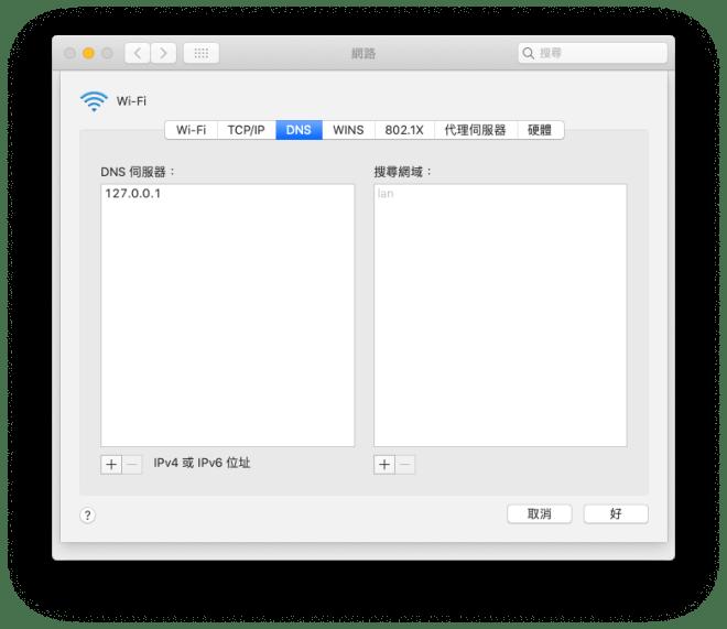 macOS DNS configuration