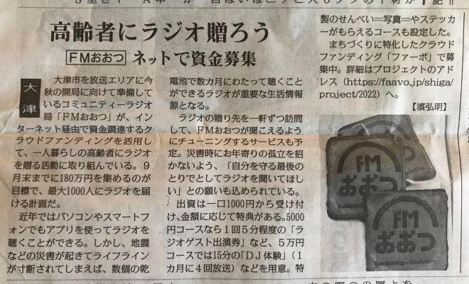 毎日新聞記事9月8日付け