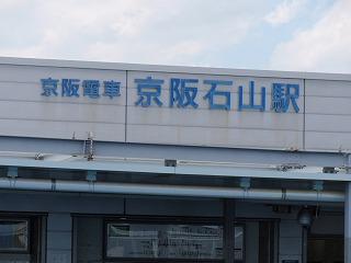 京阪石山駅はJR石山駅と隣接していて県内でも乗降客が多いです