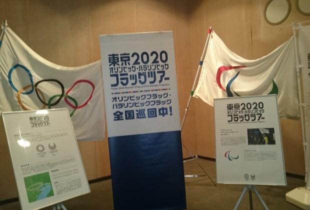 東京2020オリンピック・パラリンピック フラッグツアー