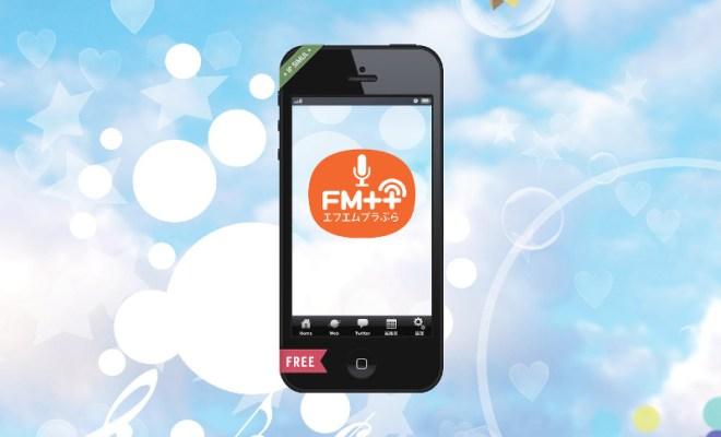 FMプラプラのサイト
