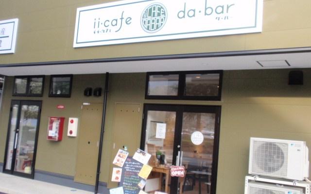 「II-café × da・bar」(イイカフェ・ダ・バー) 外観