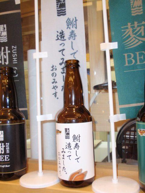 鮒ずしビール