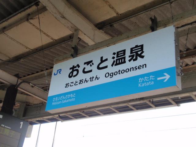 JRおごと温泉駅から観光公園までは徒歩約20分 タクシー約5分です