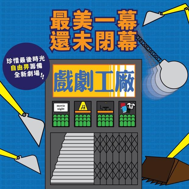 好戲量 FM Theatre Power – 超過十年:劇場演出/戲劇教育/社區藝術/國際交流/藝術節目統籌/電影/出版