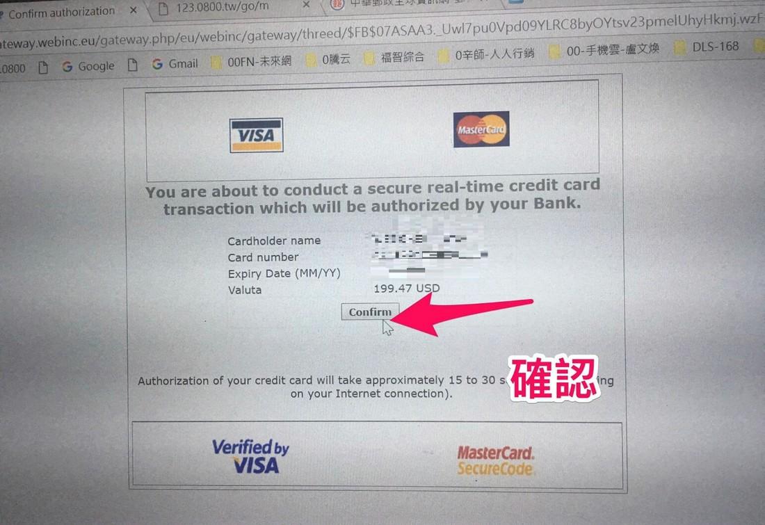 刷卡升級 - FutureNet 教學