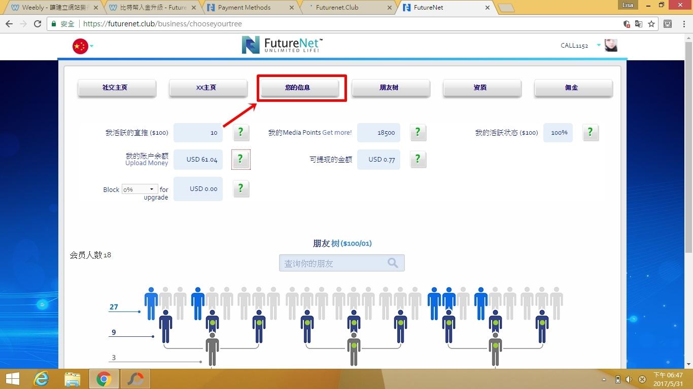 激活碼輸入升級及購買激活碼教學 - FutureNet 教學