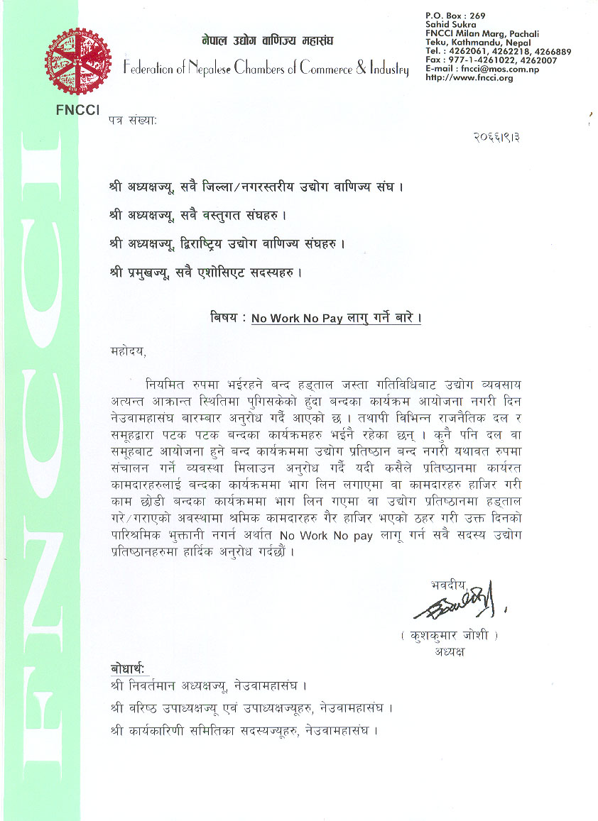 Job application letter sample in nepali cover letter nepali letter format gallery samples altavistaventures Gallery