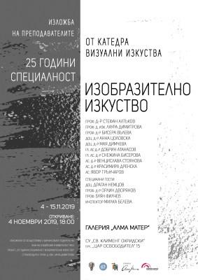"""От групова изложба на преподавателите от Катедра """"Визуални изкуства"""" в галерия """"Алма Матер"""""""