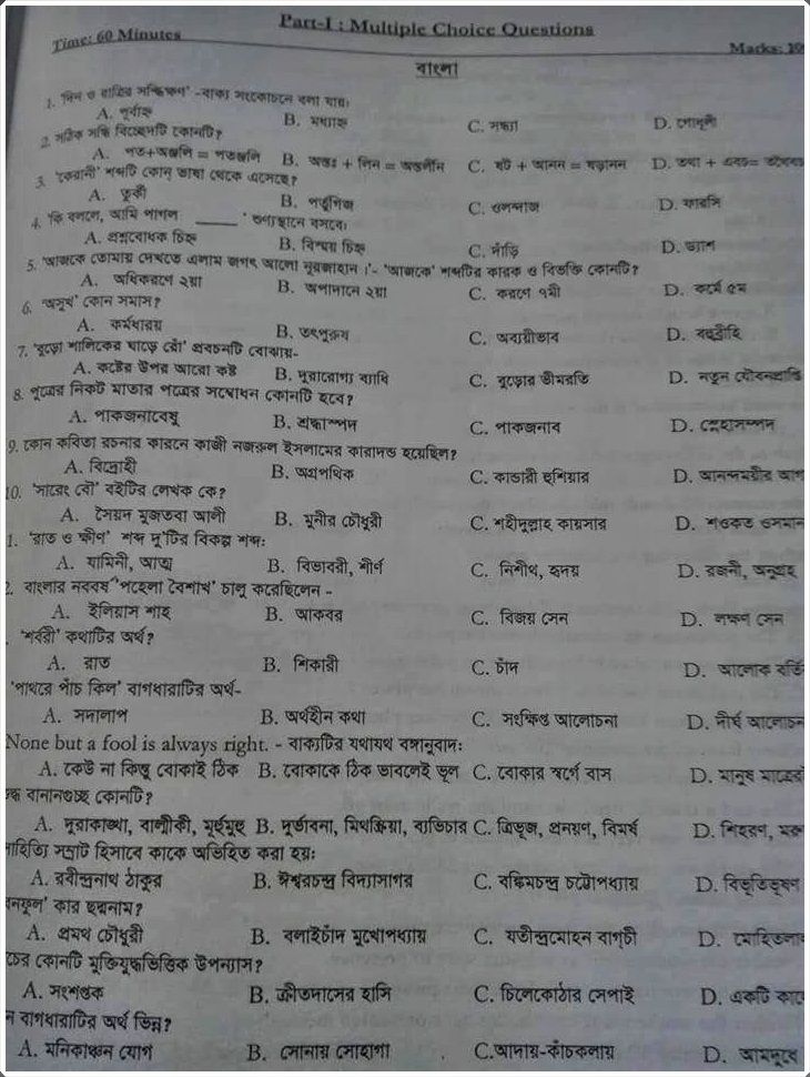 Bangladesh Krishi Bank Senior Officer Exam Question-2017 (PDF)