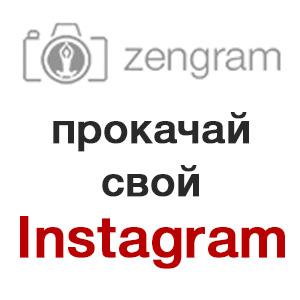 Zengram для продвижения Instagram в 2019 году